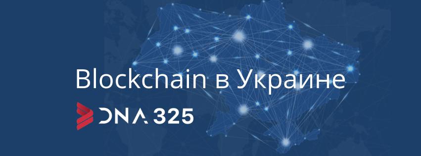 BlockchainUkrainian Realities (1)